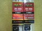 news-20140210-koyaura-tyouryuu.jpg