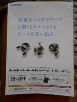 news-20140219-toyooka-01.jpg