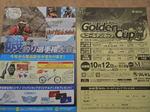 news-20140220-sinnsimo-taikai.JPG