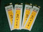 news-20140221-honten-naruto.jpg