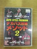 news-20140223-honten-dvd.jpg