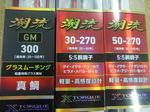 news-20140311-koyaura02.jpg