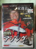 news-20140329-honten-dvd2.jpg