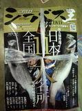 news-20140402-honten-seabass.jpg