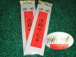 news-20140411-honten-awajisabiki.jpg