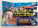 news-20140412-ooshimaten-esa.jpg