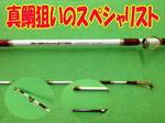 news-20140416-kaiyuu-rheomadai.jpg