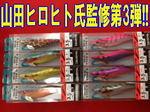 news-20140428-kaiyuu-EM.jpg