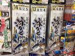 news-20140429-ooshimaten-ho.jpg