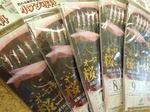 news-201405023-koyaura02.jpg