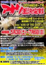 news-20140503-koyaura-ibento.jpg