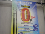 news-201405210-sinnsimo-daiwa.JPG