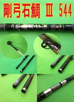 news-20140528-kaiyuu-gou544.jpg