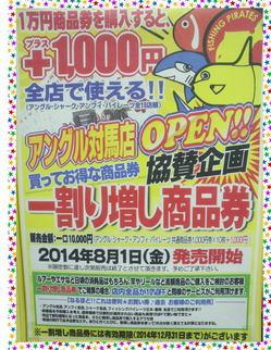 news-20140725-honten-itiwarimasi2.jpg