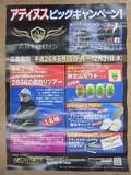 news-shinshimo-20140708-posuta.jpg