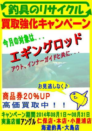 blog-20140801-ooshimaten-risaikuru2.jpg