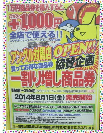 news-20140725-honten-itiwarimasi2[1].jpg