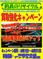 news-20140801-kaiyuu-re08.jpg