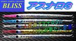 news-20140809-honten-asunaro3.jpg