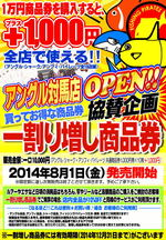 news-20140816-koyaura-syouhinnkenn.jpg