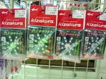 news-20140818-honten-kizakura.jpg