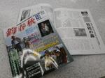 news-20140829-shinsimo-zassi.JPG