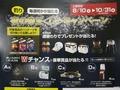 news-shinshimo-20140809-uki2.jpg