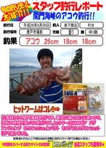 blog-20140829-shinshimo-murati.jpg