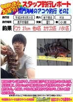 blog-20140831-shinshimo-murati.jpg