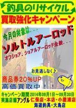 news-20140902-kaiyuu-re.jpgのサムネイル画像