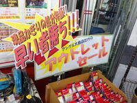 news-20141012-ooshimaten-03.jpgのサムネイル画像