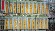 news-20141101-honten-narutosabiki.jpg