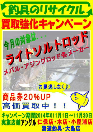 news-20141101-ooshimaten-01.jpg
