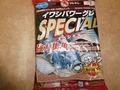 news-20141112-shinshimo-esa.jpg