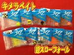 news-20141115-kaiyuu-chimera.jpg