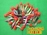 news-20141126-kaiyuu-egi.jpg
