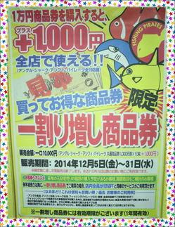 news-20141212-honten-warimasi.jpg