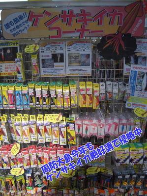 news-20141221-ooshimaten-t01.jpg