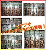 news-20141223-honten-sale hayabusa.jpg