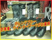 news-20141226-honten-boots.jpg