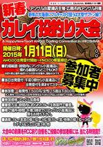 news-20150101-koyaura-taikai.jpg