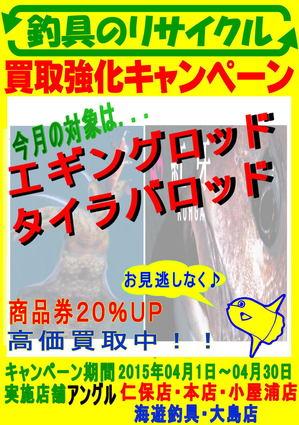 news-20150403-ooshimaten-01.jpg
