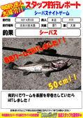 news-20150405-honten-ogawa-si-basu.jpg