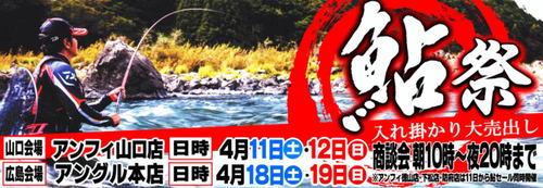 news-20150406-ayumaturi .jpg