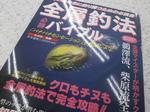 news-20150430-sinsimo-zasi.JPG
