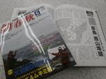 news-20150430-sinsimo-zassi.JPG