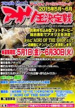 news-20150501-niho-aoriou.jpg