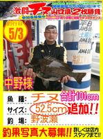 blog-sinsimo-20150609-nakano-5.jpg
