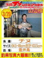 blog-sinsimo-20150609-yamabe-3.jpgのサムネイル画像