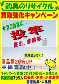 news-20150602-kaiyuu-re.jpgのサムネイル画像